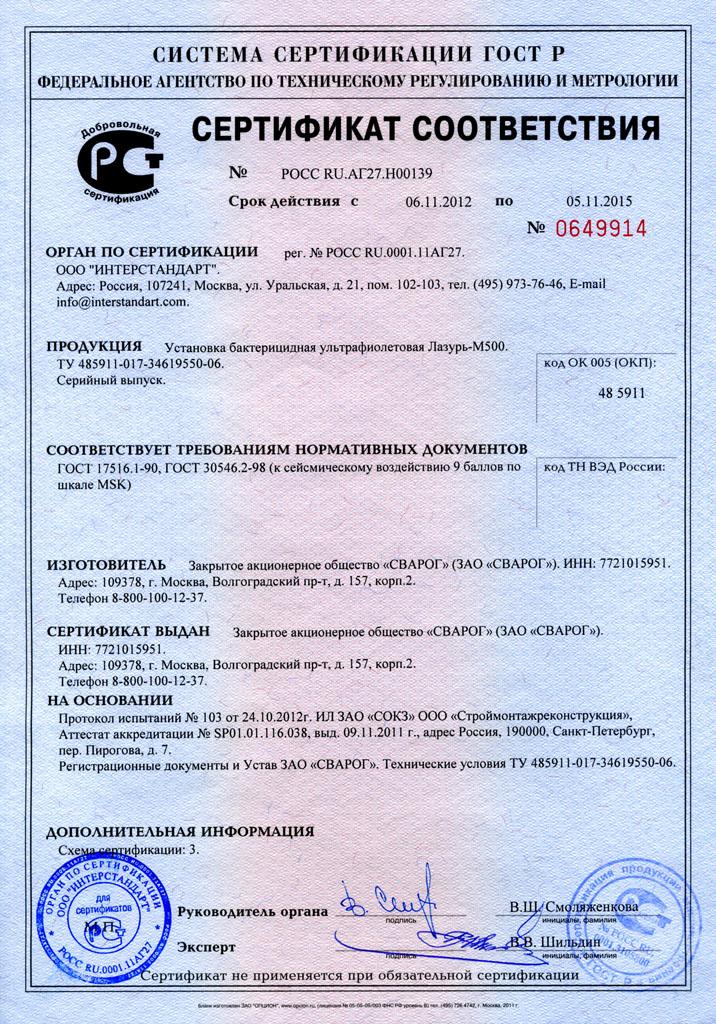 Сертификация воды в 2015 стандартизация сертификация туристских услуг реферат